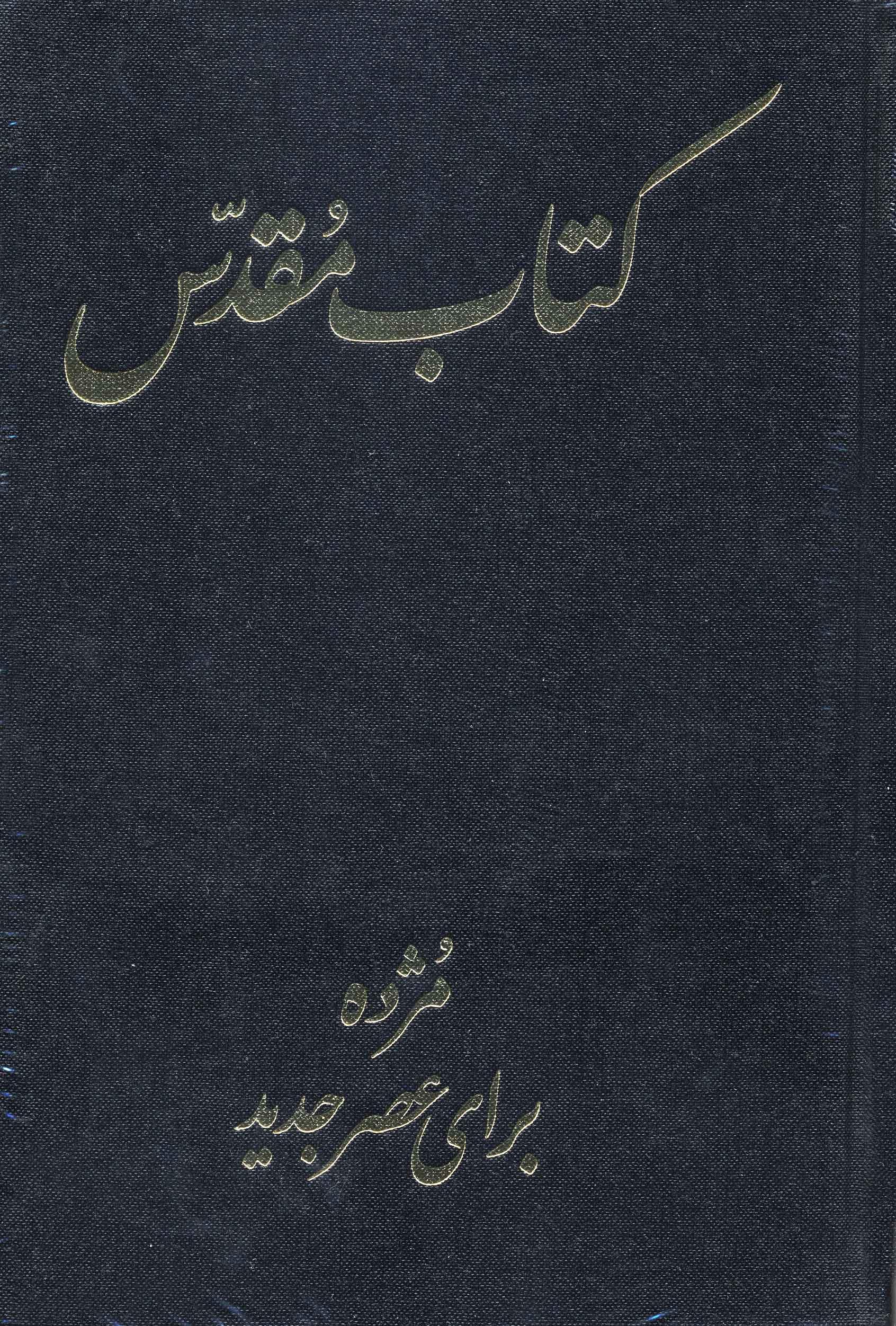 ketab-Moghadas